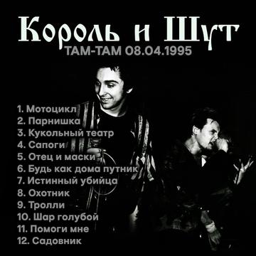 Лесник Александр Балунов