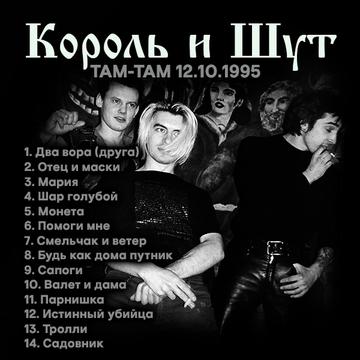 Истинный Убийца Alexander Balunov