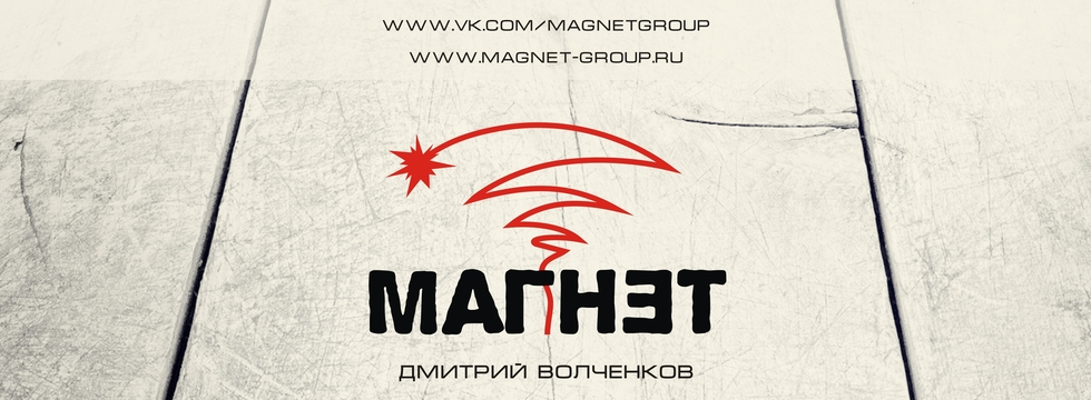 1473795848_magnet_logo_gorodshansona_banner