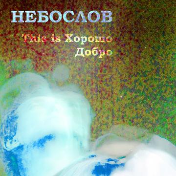 This is Хорошо/Добро (сингл) neboslov
