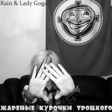 Rain & Lady Goga - Жареные курочки Троцкого [EP] (2013) Диктатура Совести