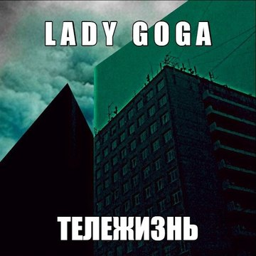 Lady Goga - Тележизнь (2014) Диктатура Совести