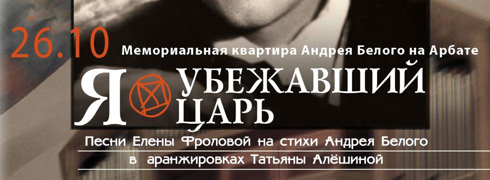 1475743556_cover_frol_beliy_web_banner