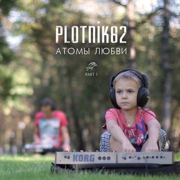 Атомы любви plotnik82