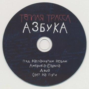 Азбука (сингл) Тёплая Трасса