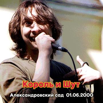 Король и Шут в Александровском саду 1.06.2000  Alexander Balunov