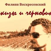 1479056825_oblozhka_-_eskizy_i_chernoviki_new_weekly_top
