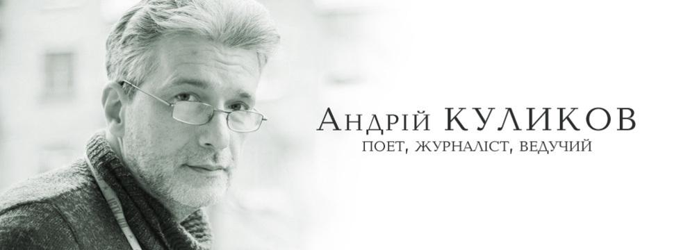 1479218317_kulykov-kroogi_banner