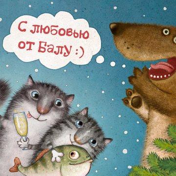 С Праздником Александр Балунов