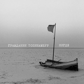 Гражданин Топинамбур - Нигде (Single, 2016)