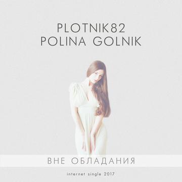 Вне обладания plotnik82