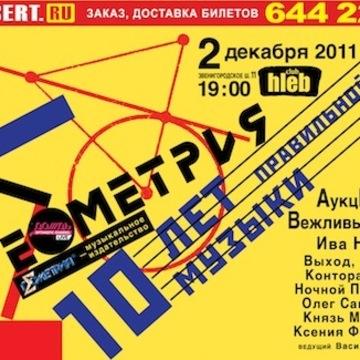Фестиваль Геометрия Контора Кука