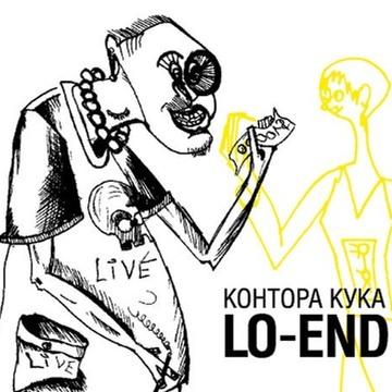 """Презентация CD """"Lo-End"""" в магазине музыки """"Дом Культуры"""" Контора Кука"""
