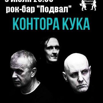 Концерт 9 июля 2015 в рок-баре Подвал Контора Кука