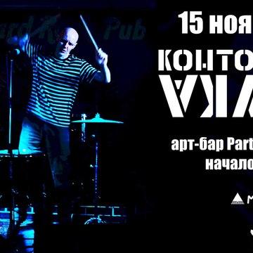 Концерт в Party Hard 15 ноября 2014 Контора Кука