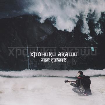 Хроники Акаши (2017) Азат Диваев