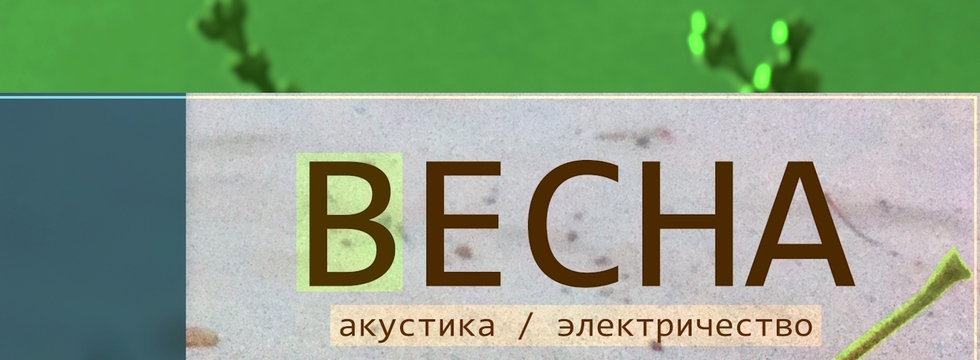 1493979954_vesna_ep_2017_cover_3k_banner