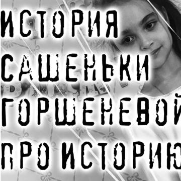 История про историю Alexander Balunov