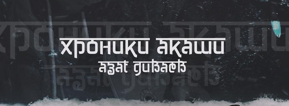 1499032724_khroniki_akashi_banner