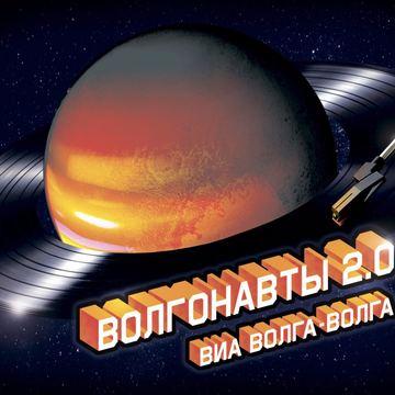 Волгонавты 2.0 ВИА «Волга-Волга»