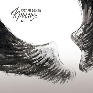 """Руслан Эдиев - сингл """"Крылья"""" Руслан Эдиев"""