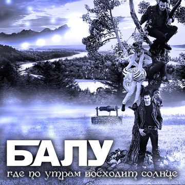 Где по утрам восходит солнце Alexander Balunov