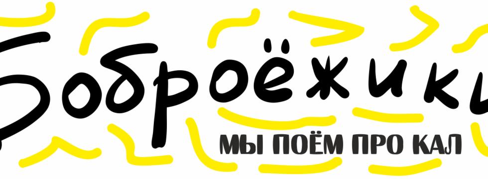 1504086422_bbe_banner