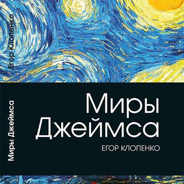 Миры Джеймса Egor  Klopenko