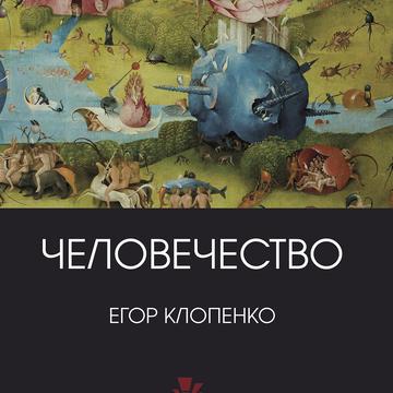Человечество Egor  Klopenko