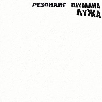Лужа Резонанс Шумана