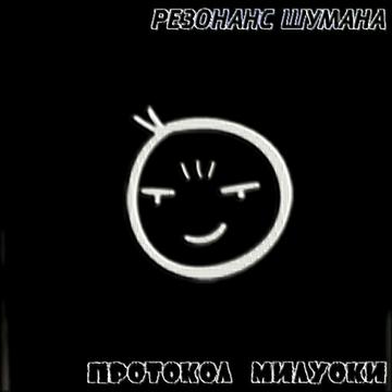 Протокол Милуоки Резонанс Шумана