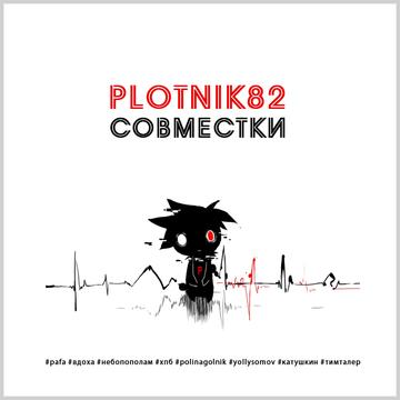 Совместки plotnik82