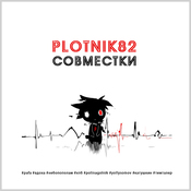 1508168886_plotnik_sovmestki_1000_new_weekly_top