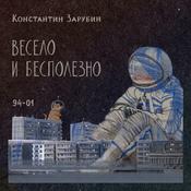 1511074034_konstantin_zarubin_new_weekly_top