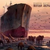 """Медведь ШатунЪ - """"Погоди зверьё"""" (MP3 версия)"""