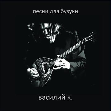 Песни для бузуки Василий К.