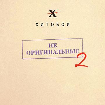 Не оригинальные - 2 Хитобои