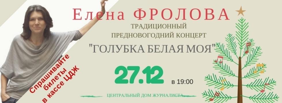 1513358957_elena_frolova_banner