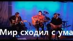 Азат Диваев - Мир сходил с ума