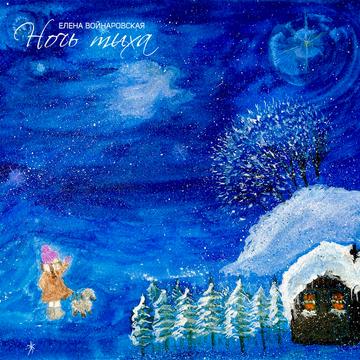 Песня о снеге, спящем медведе и несмышленом щенке Елена Войнаровская