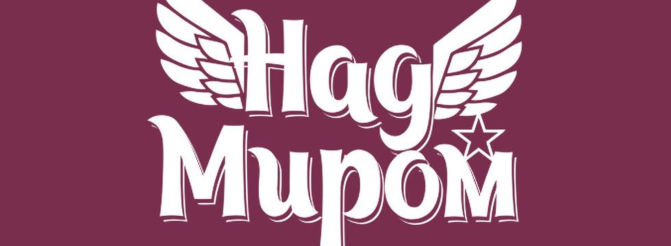 1514291119_logotip_nadmirom_dlya_stseny_banner