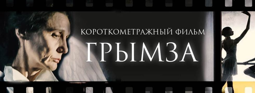1517248629_grymza_vk2_banner