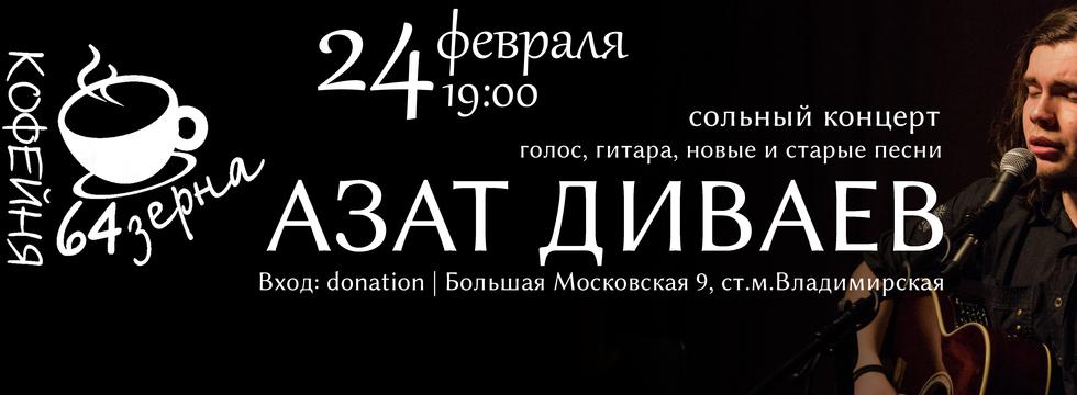1517618128_afisha_24_fevralya_gorizont_banner