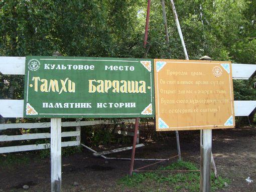 Тамхи Баряаша(июль 2009г.)
