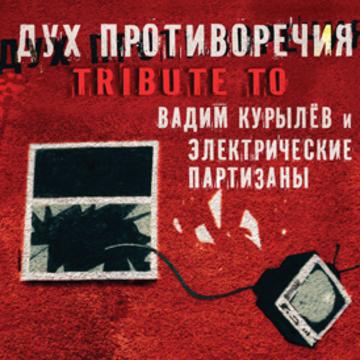 Tribute to Вадим Курылёв и ЭлектропартиZаны Электропартизаны