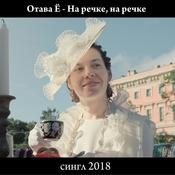 1520769225_oblozhka_na_rechke_new_weekly_top