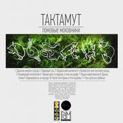 1522338616_lomovye_mohovniki_new_weekly_top