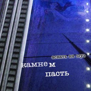 Kamnem_Past.jpg