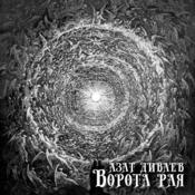 1525207928_vorota_raya_7_new_weekly_top