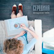 1530184572_oblozhka_vozduhom_tebya_new_weekly_top
